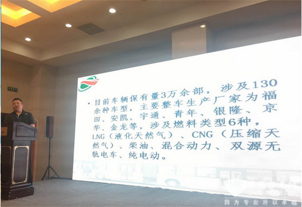 首都示范,北京公交保修和集中润滑管理经验