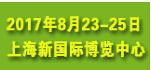 上海新能源汽车产业展今日举行 核心技术发展成果受关注