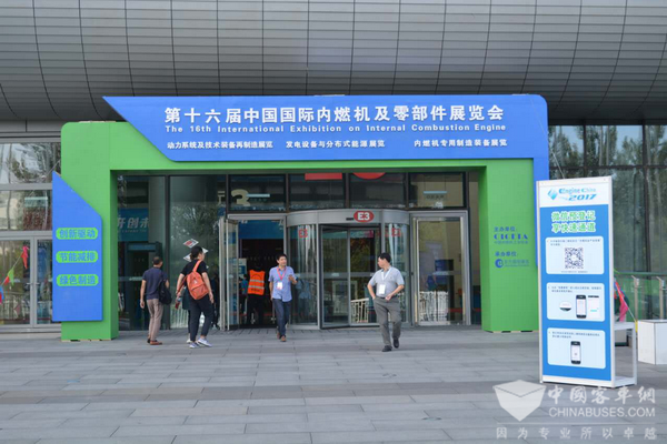 """关于 2018""""第十七届中国国际内燃机及零部件展览会""""的通知"""