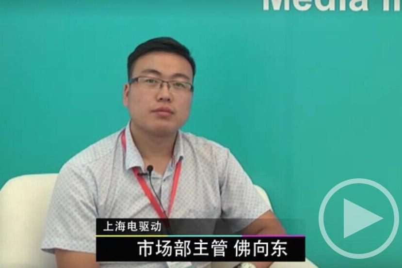 2017年上海国际客车展|专访上海电驱动市场部主管佛向东