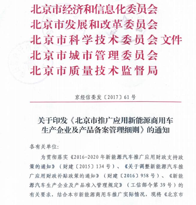 更严格!北京发布推广新能源商用车生产企业及产品备案管理细则