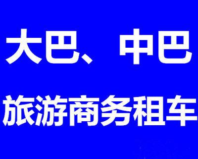 北京专业汽车租赁公司有14座-55座的小巴车、中巴车、大巴车车型