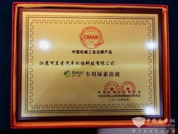 """可兰素荣获""""中国机械工业名牌产品""""称号"""