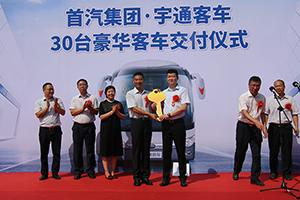 首汽集团·宇通客车 30台豪华客车交付仪式