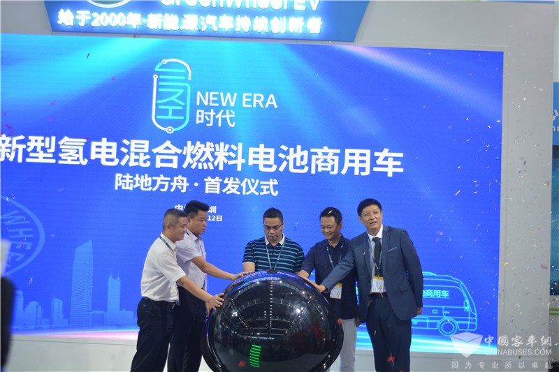 陆地方舟8.3米氢燃料电池客车在深圳发布