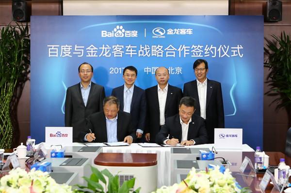 金龙客车与百度签署战略合作协议 2018年量产商用无人驾驶巴士