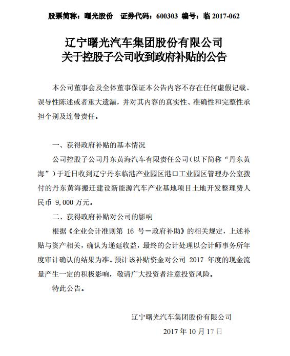 丹东黄海汽车收到新能源汽车相关政府补贴9000万元