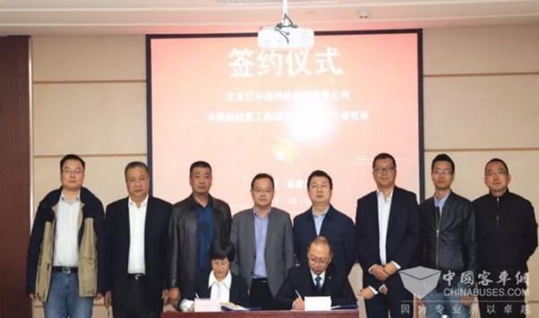 亿华通与中船重工七一八所签约 布局京津冀加氢站网络