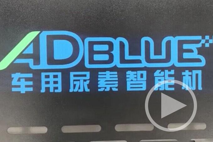 格力车用尿素智能机全球首发
