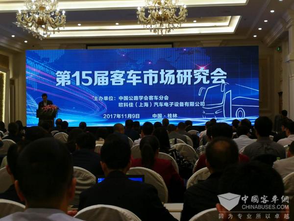 2017年第15届客车市场研究会隆重举行