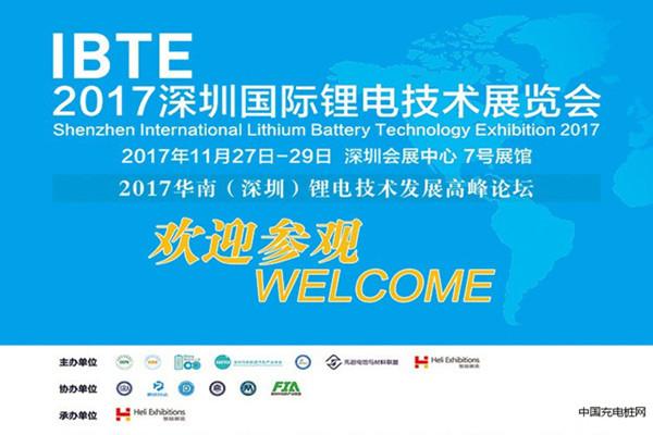 2017年11月27-29日深圳锂电技术展-参观邀请函