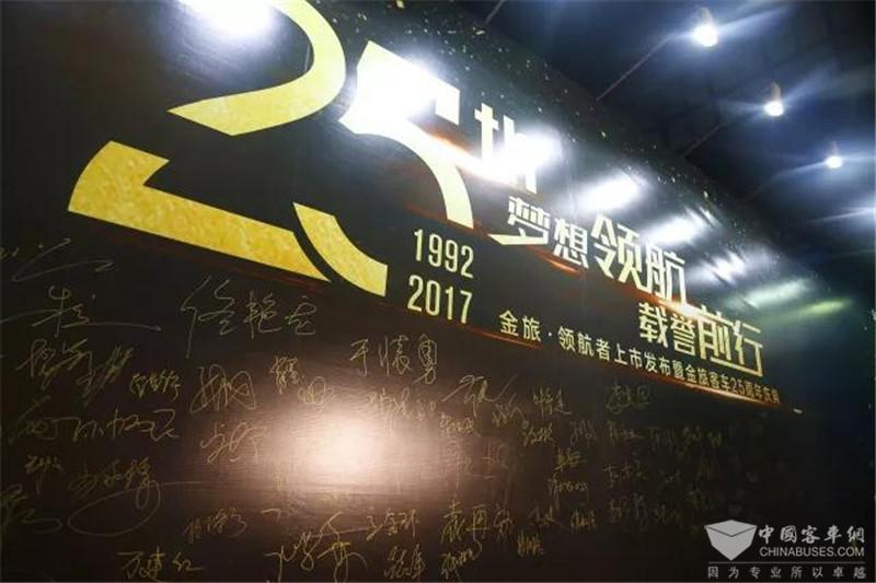 金旅领航者上市发布暨金旅25周年庆典