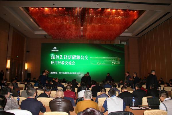 """甘青宁蒙新能源运营经验大探讨 宇通""""绿色先锋""""兰州开讲"""