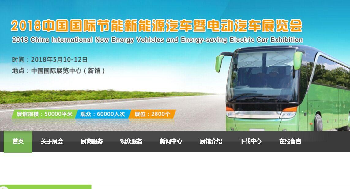 2018中国国际节能新能源汽车暨电动汽车展览会