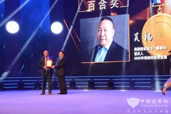 微宏CEO吴扬获首届湖商发展大会百合奖