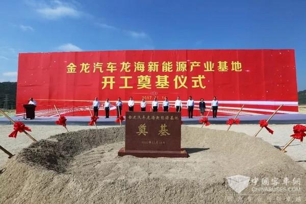 金龙汽车集团龙海新能源产业基地动工建设