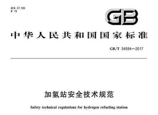 国家发布加氢站安全技术规范(GB/T 34584-2017)