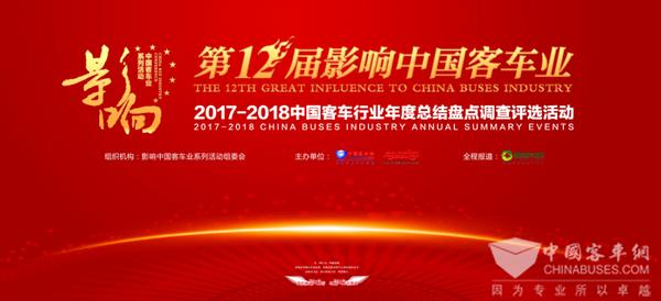 """影响中国客车业 2017年度""""景区旅游巴士之星""""盘点什么?"""