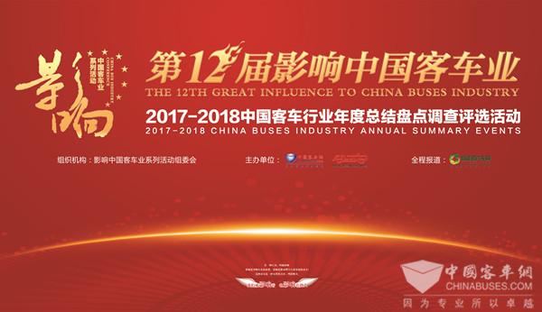 """2017年度""""中国客车行业十大新闻"""",等你来推荐"""