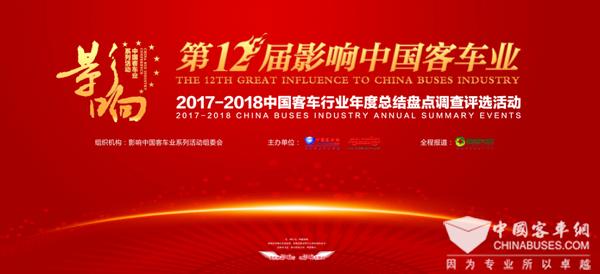 """影响中国客车业:2017年度""""智能化客车之星""""盘点什么?"""