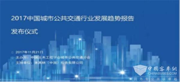 《2017中国城市公共交通行业发展趋势报告》发布仪式在京举行