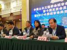 中国公交学会2017年会