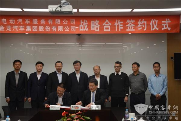 金龙汽车集团与国网电动汽车战略合作启程