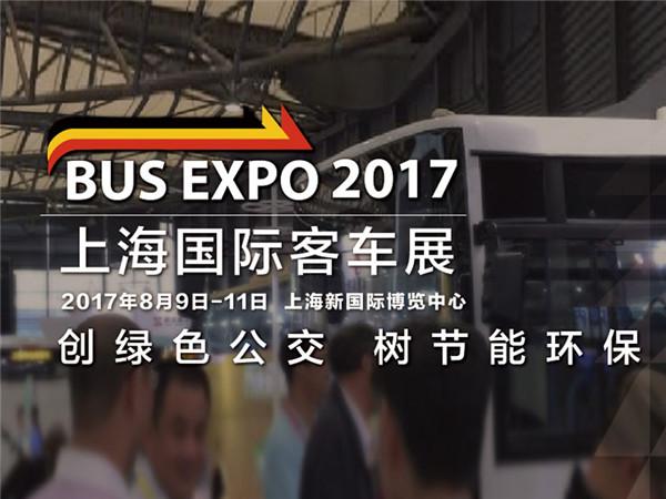「BUS EXPO 2018上海国际客车展」蓄势待发,打造公交客车行业顶级盛宴!