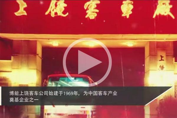 【视频】企业风采:上饶客车