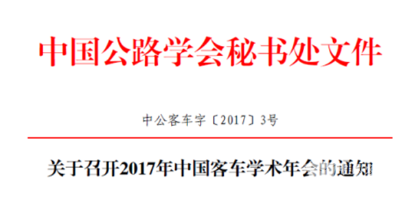 关于召开2017年中国客车学术年会的通知