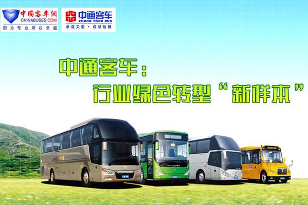 """中通客车:行业绿色转型""""新样本"""""""