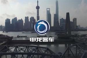 【视频】企业风采:申龙客车