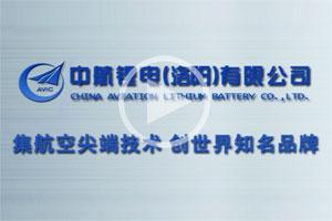 【视频】企业风采:中航锂电