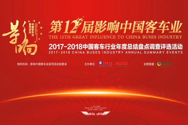 第十二届影响中国客车业2017年度读者调查评选活动