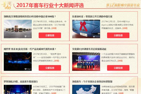 2017年客车行业十大新闻评选