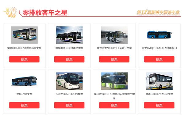 2017零排放客车之星评选