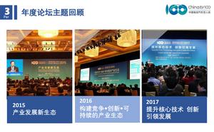 引领行业变革 2018中国电动汽车百人会论坛召开在即