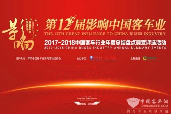 """第十二届影响中国客车业调查评选 """"银隆钛""""实力竞逐"""