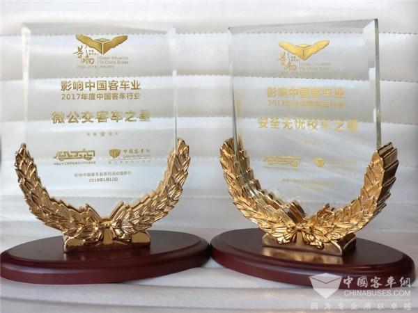 影响中国客车业 上饶客车收获颇丰,荣获两项大奖!
