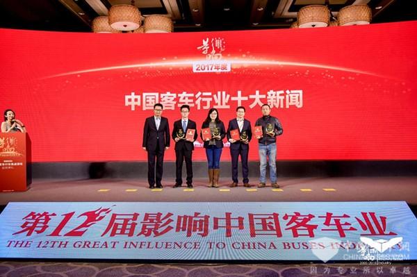 2017年度影响中国客车业十大新闻揭晓