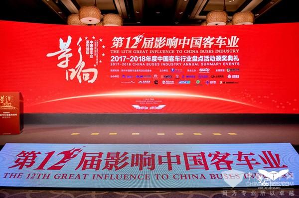 2017年度中国客车行业技术成果评选结果揭晓