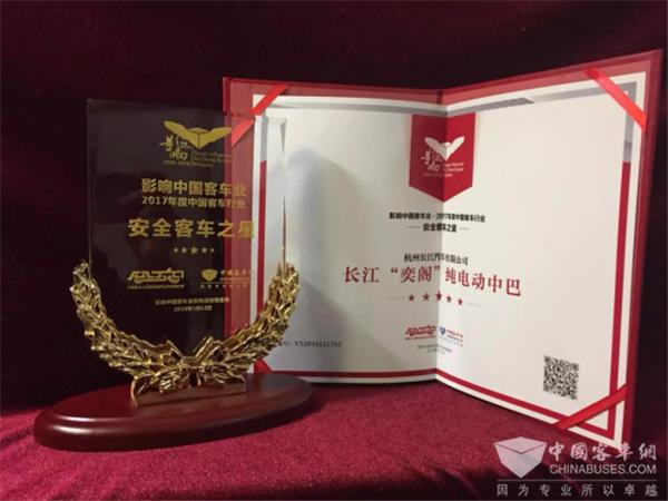 """影响中国客车业年度盘点 长江""""奕阁""""实力摘星"""