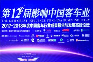 第十二届影响中国客车业高峰论坛