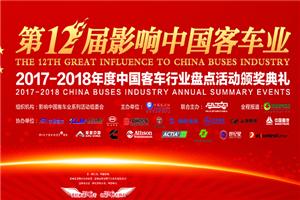 第十二届影响中国客车业精彩镜头回顾