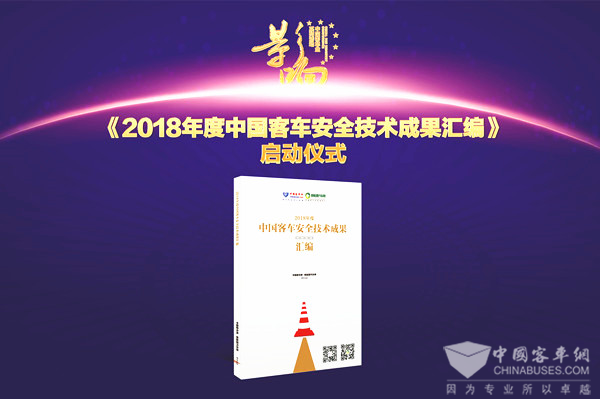 关于《2018年度中国客车安全技术成果汇编》征集活动的通知