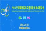 2018天津-国际客运交通装备与技术博览会4月召开