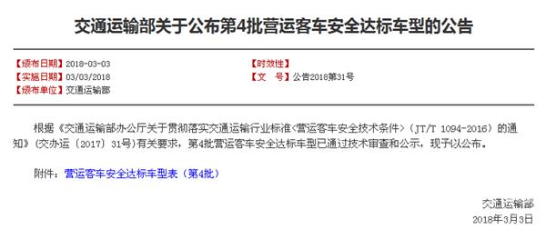交通运输部关于公布第4批营运客车安全达标车型的公告