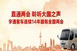 宇通客车连续十四年服务全国两会