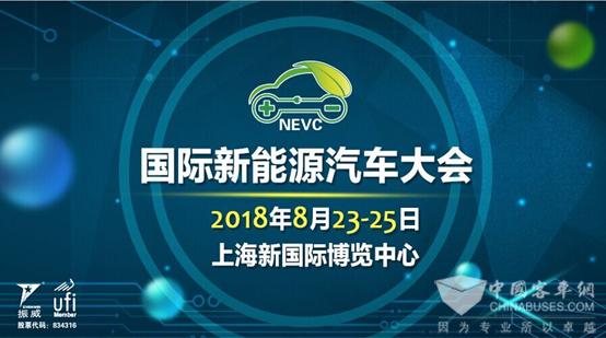 国际新能源汽车大会2018年8月在上海举行
