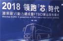 """潍柴欧Ⅵ黄金动力组合 开启国际领跑""""芯""""时代!"""